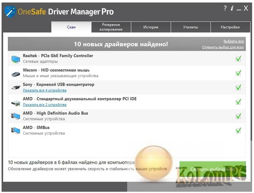 OneSafe Driver Manager Pro
