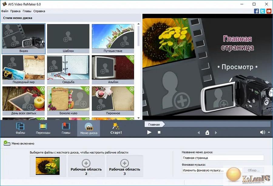 AVS Video ReMaker settings