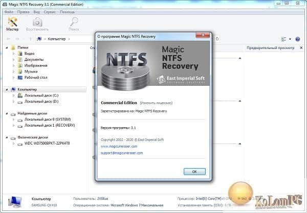 East Imperial Magic NTFS FAT Recovery settings