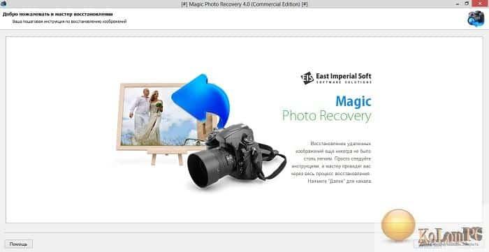Magic Data Recovery Pack photo