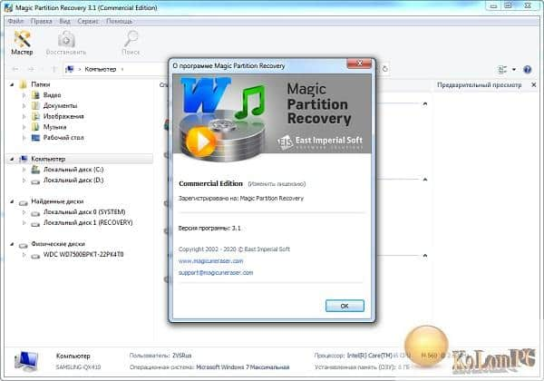 East Imperial Magic Partition Recovery settings